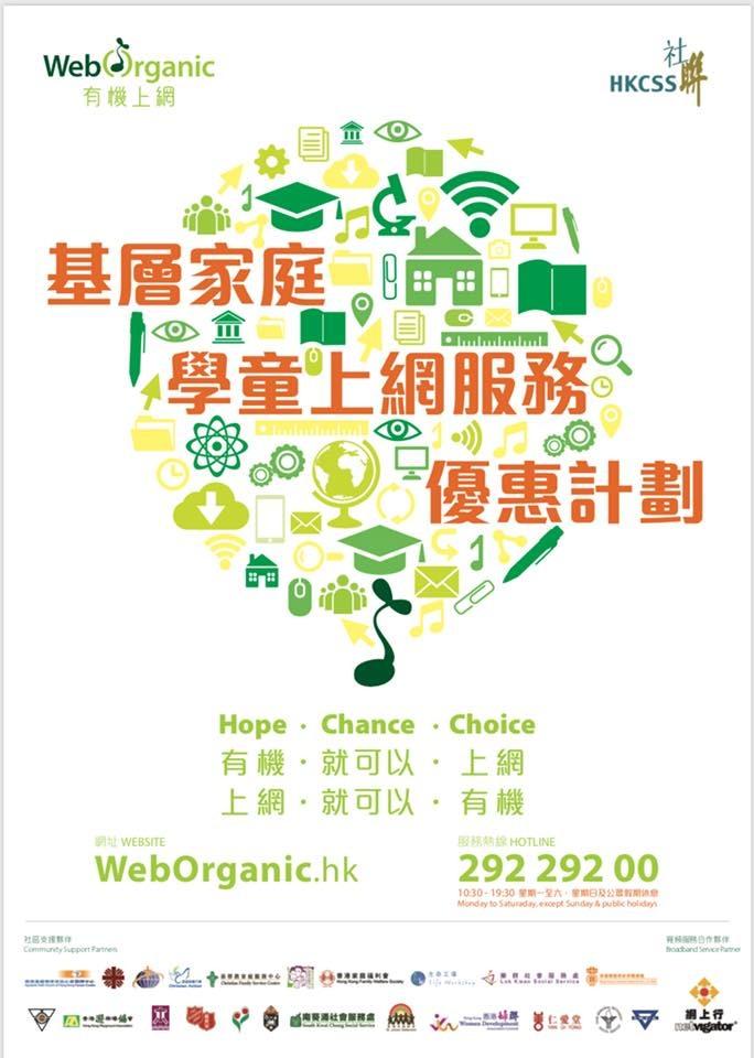 有機上網的上網計劃優惠和資助